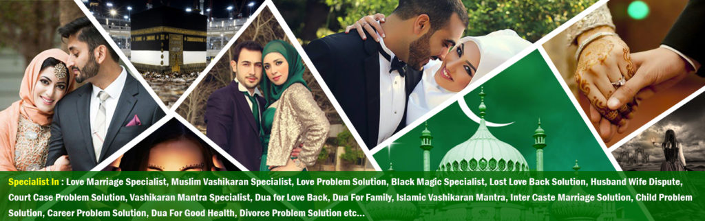 Islamic Wazifa for Love Marriage| Powerful Wazifa
