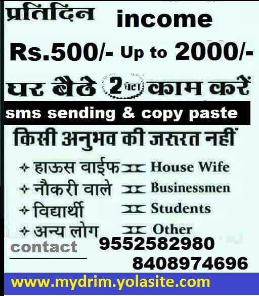 Earn unlimited income by SMS sending jobs